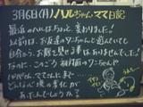 060306松江