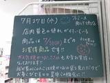 2011/7/27南行徳