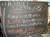 2012/11/03森下