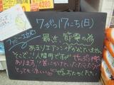 2011/07/17立石