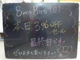 2010/8/8松江