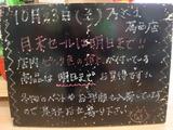 2010/10/23葛西