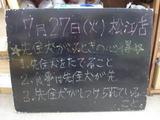 2010/07/27松江