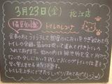 2012/3/23松江