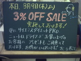 060309松江