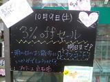 2010/10/09立石
