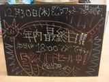 2010/12/30葛西