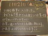 2012/11/21松江
