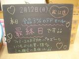 2012/02/12松江