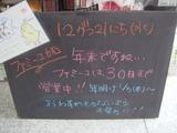 2011/12/21立石