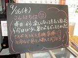 2012/9/26森下