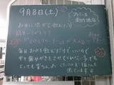 2012/09/08南行徳