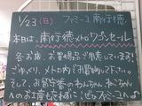 2011/1/23南行徳