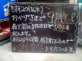 2010/5/20森下