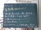 2011/04/16南行徳