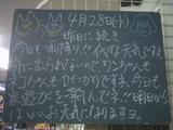 2010/4/28南行徳