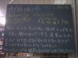 2010/04/16南行徳