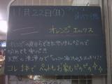 091122南行徳