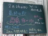 2012/2/26南行徳