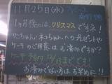 091125南行徳