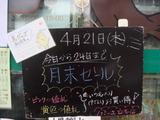 2011/4/21立石