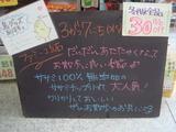 2012/3/7立石