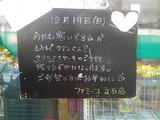 2010/12/19立石