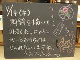 2011/7/14松江