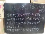 2010/12/9松江