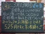 060313南行徳