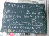 2012/7/5南行徳