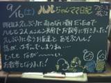 060916松江