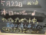 2011/05/22松江