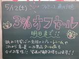 2012/05/12南行徳