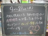 2011/9/28松江
