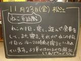 2012/11/23松江