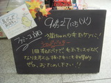 2011/9/27立石