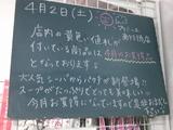2011/04/02南行徳