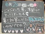 2012/06/23森下