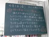 2011/04/01南行徳