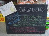 2011/5/20立石