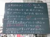 2012/6/20南行徳