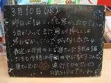 2010/3/10葛西