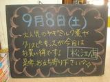 2012/09/08松江
