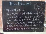 081015松江
