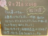 2012/8/21松江