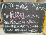2012/11/30森下