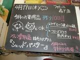 2012/4/19森下