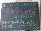 2012/03/10南行徳
