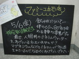 2011/5/6立石